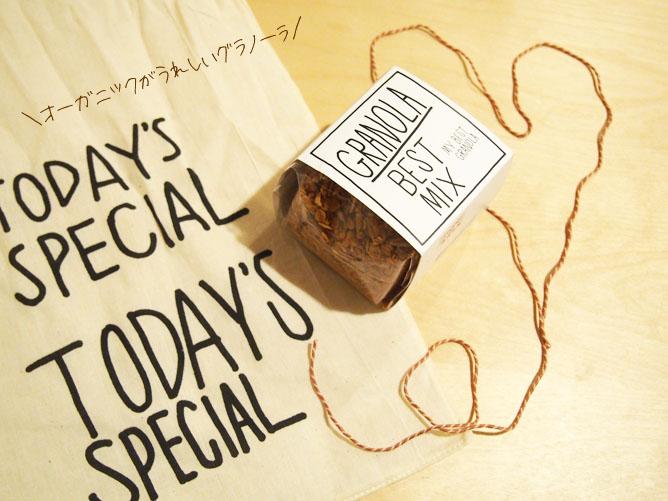 TODAY'S SPECIAL(トゥディズスペシャル)のMY BEST GRANOLA(マイベストグラノーラ)