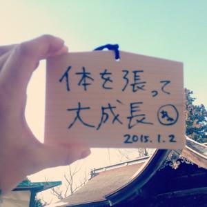 長野 初詣