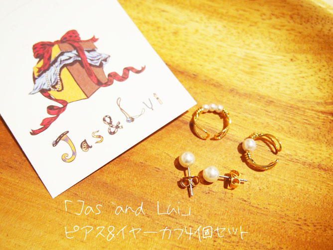 Jas and Lui ピアス イヤーカフ セット