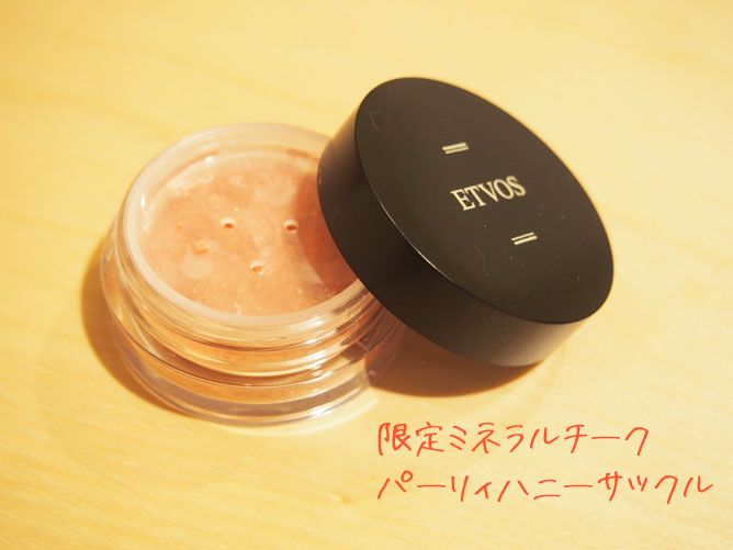 ETVOS(エトヴォス)限定ミネラルチーク パーリィハニーサックル