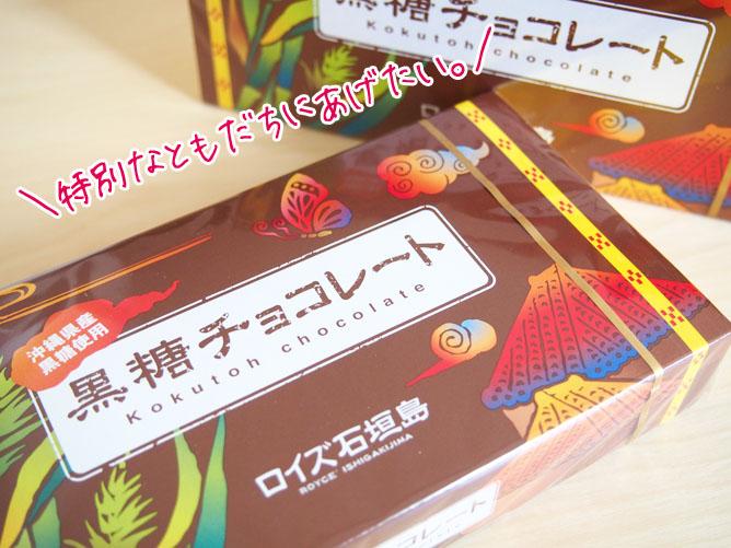 沖縄のおみやげ 黒糖チョコレート