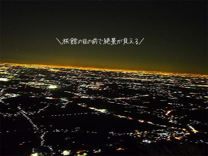週末デートレポート 土浦温泉旅行