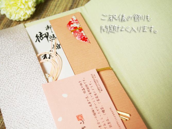 長生堂 可愛い 袱紗(ふくさ)