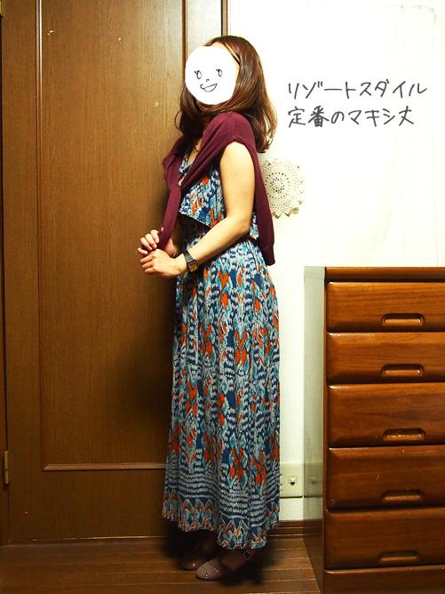 リゾートスタイル コーディネート マキシ丈ワンピース