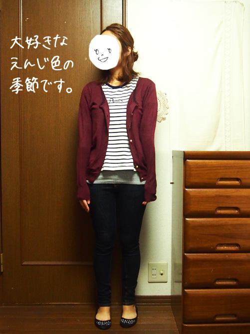 夏→秋のちょい足しファッションコーディネート
