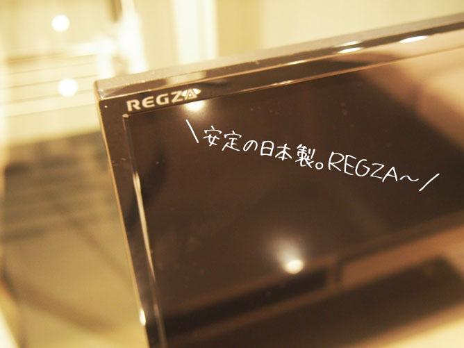 12㎡のリビングにおすすめの50インチテレビ REGZA(レグザ) 50G9